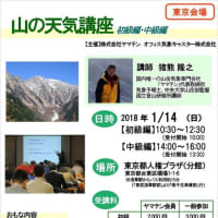 【東京開催】山の天気講座(1月14日)初級・中級