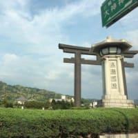 奈良の旅・三輪山