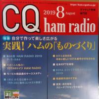CQ ham radio、2019 年8月号
