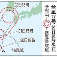 3連休は列島荒天の恐れ 大型の台風17号が発生
