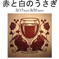 切り絵 赤と白のうさぎ 高木亮 3/17-3/31