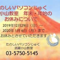 武蔵小山教室年末年始お休みのお知らせ