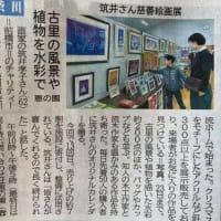 今日の上毛新聞に!