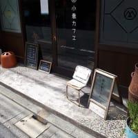 懐かしの、コレ@小春カフェ
