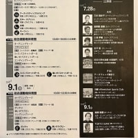 東京2020大会 SETAGAYA SPORTS フェスティバル(7/28 & 9/1)