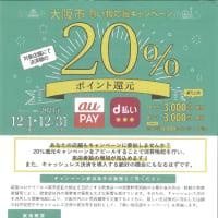 大阪市買い物応援キャンペーン対象となるように本日本社にある占い鑑定室もau-payの加盟店に追加登録しました。