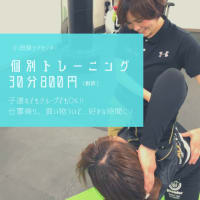 小田原で時短トレーニング!?