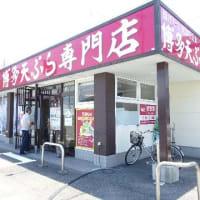 博多天ぷら専門店おひるごはん