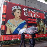 ロンドン・ナショナル・ポートレートギャラリー所蔵 KING&QUEEN展 / 産経新聞