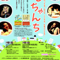 神戸の劇団・道化座様より「ほっと募金」をいただきました!