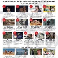9月の上映情報<まよなかのいぬごやレース>