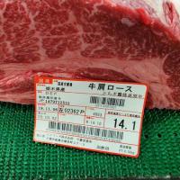 とちぎ霧降高原牛肩ロース肉しゃぶしゃぶ用