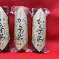 中津川のからすみセットは如何ですか?