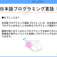 日本語プログラミング言語『なでしこ』が中学の教科書にのるよぉ~!
