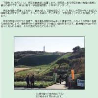 ■【カシャリ! ひとり旅】 静岡県伊豆下田 爪木崎 花咲く岬と恋する灯台
