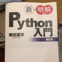 その16 日本で本を買ってきた