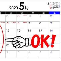 5月の予定 ヽ(゚▽゚*)