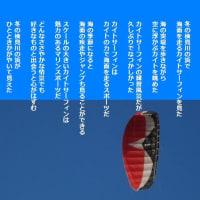 冬のカイトサーフィン