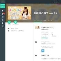 アイドル七瀬雪乃さん死去…「てぃんく♪」ツイッターがSNSで憶測が飛び交う状況に警鐘「絶対に許せません」