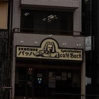 カフェ・バッハ(春の奥浅草を歩く・15)