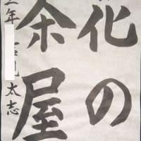 八郎書道教室 4月2日作品より