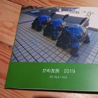 かめ友旅☆2019