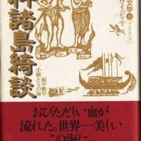 『香料諸島綺談』を読むー初めに、時代背景ー