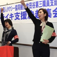 東部労組個人タクシー世田谷第三職員支部ストライキ支援決起集会を開催