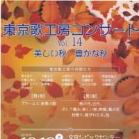 秋です! 東京歌工房コンサート