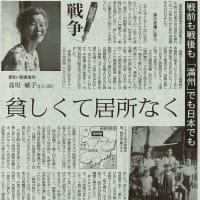 #akahata 貧しくて居所なく/戦前も戦後も 「満州」でも日本でも 愛知・尾張旭市:高垣敏子さん 証言 戦争・・・今日の赤旗記事