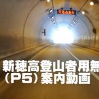 (保存版)新穂高入山口周辺駐車場案内動画  2021/05/01更新