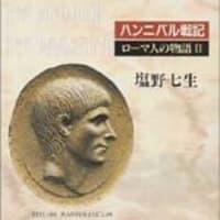 ローマ人の物語Ⅱ-ハンニバル戦記-/塩野七生