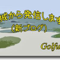 goo ブログ移転のお知らせ