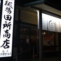【グルメ】味噌ラーメン専門店の麺場田所商店  Menba Tadokoro Shoten, Matsudo, Japan 【X-T4】