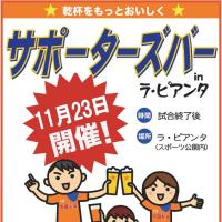 今シーズン最後のサポバー、11月23日開催!!