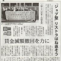 春闘点描 賃金減額撤回を力に JMITU日本IBM支部/「ジョブ型」リストラはね返そう・・・今日の「赤旗」記事