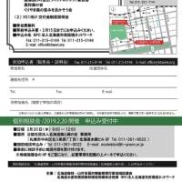 【2/19 札幌】森林・山村多面的機能発揮対策交付金  平成30年度活動事例報告会・制度説明会