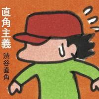 渋谷直角 / 直角主義