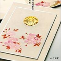 昭和天皇御生誕120周年記念秋山徳蔵著『味 天皇の料理番が語る昭和』白米使用許さずを美食小室圭母子に