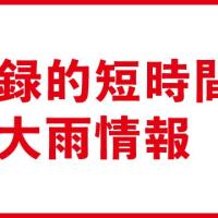 "【nhk news web】    10月18日18:48分、""""三重 大台町付近で記録的な大雨 災害の危険迫る"""""