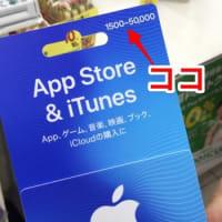 iTunes カードをお得に