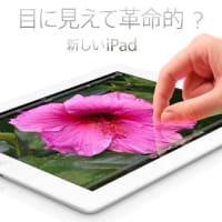 iPad「3」のシクシク