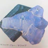 9月の誕生石サファイア