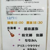 Next Live:12月7日(土)ねこ集会 其の6 in ねこのひたい