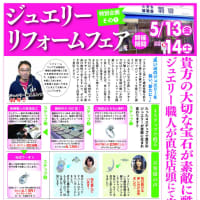 ジュエリーリフォームフェア・魔法のメガネ相談会