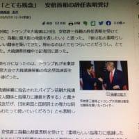 日本のトップリーダー