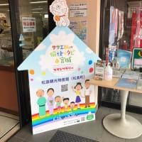 サザエさんの愉快なタビin宮城 デジタルスタンプラリー&巨大タマちゃんを探せ!