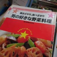 『男の好きな野菜料理』