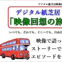 「デジタル紙芝居映像回想の旅」を仕掛けよう!