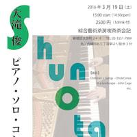 喫茶茶会記 ソロコンサート